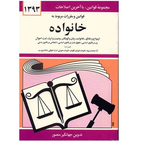 کتاب قوانین و مقررات مربوط به خانواده اثر جهانگیر منصور