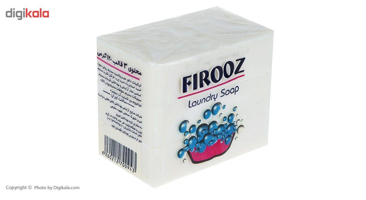 صابون لباسشویی فیروز مقدار 120 گرم بسته 3 عددی main 1 2