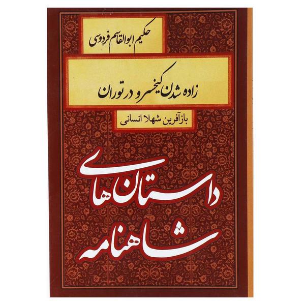 کتاب داستان های شاهنامه زاده شدن کیخسرو در توران اثر ابوالقاسم فردوسی