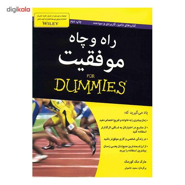 کتاب راه و چاه موفقیت (For Dummies) main 1 1