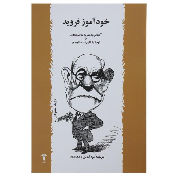 کتاب خودآموز فروید اثر روت اسنودن