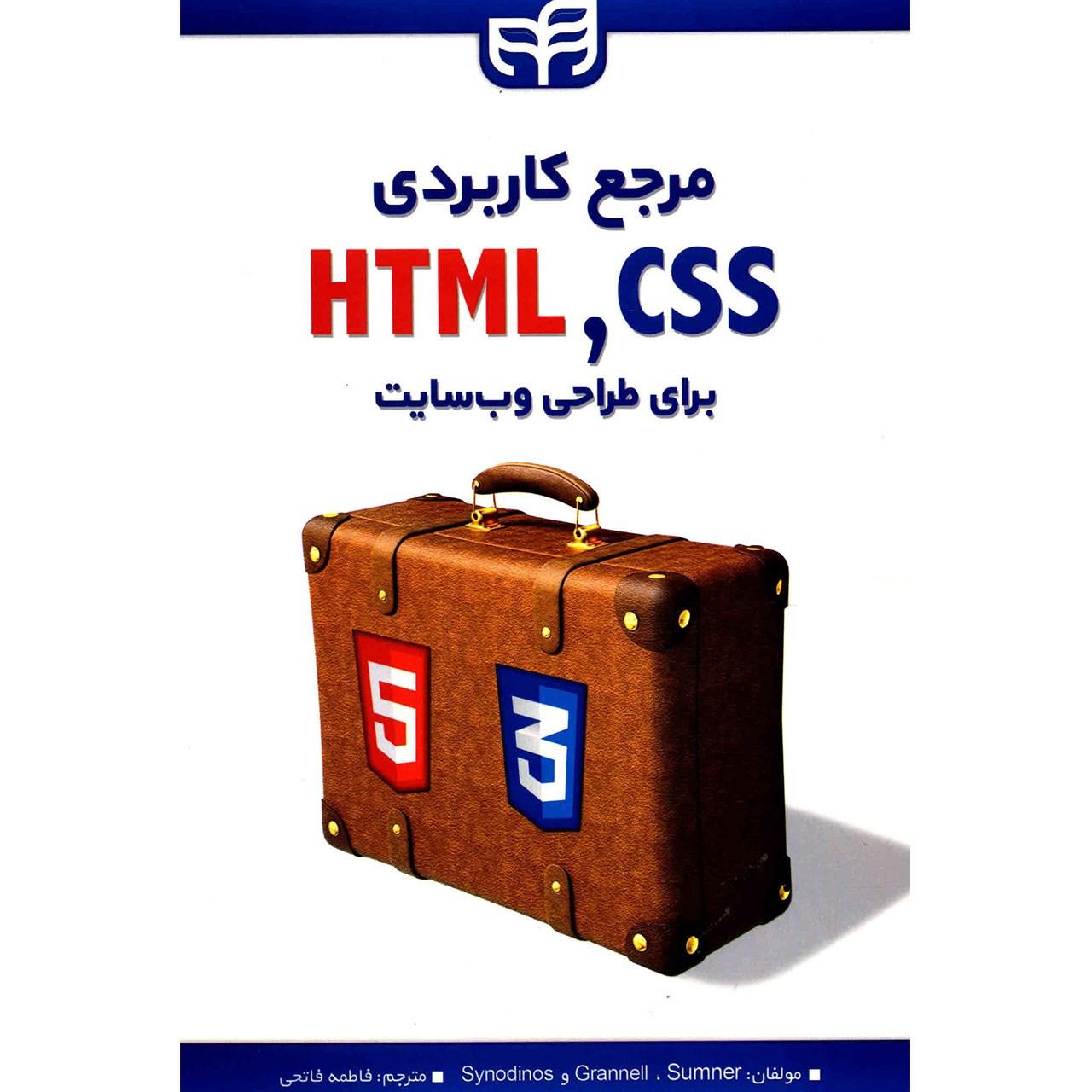 کتاب مرجع کاربردی HTML,CSS برای طراحی وب سایت اثر کریگ گرانل