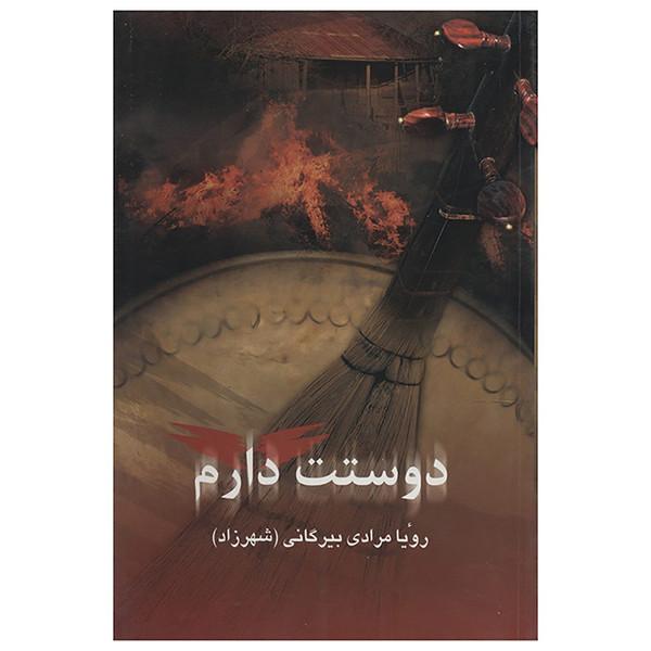 کتاب دوستت دارم اثر رویا مرادی بیرگانی