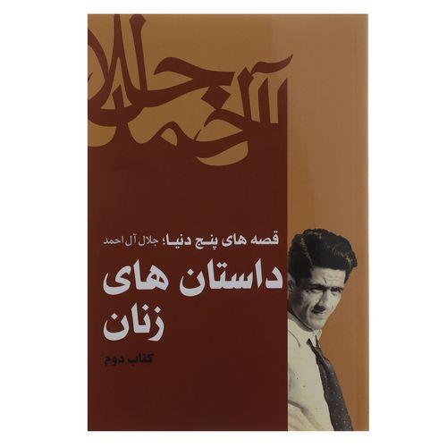 کتاب داستان های زنان اثر جلال آل احمد