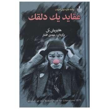 کتاب عقاید یک دلقک اثر هاینریش بل