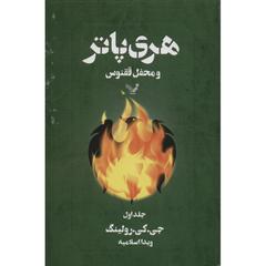 کتاب هری پاتر و محفل ققنوس اثر جی. کی. رولینگ - جلد اول