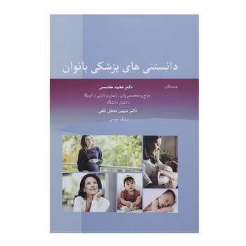 کتاب دانستنی های پزشکی بانوان اثر محمد محتسبی