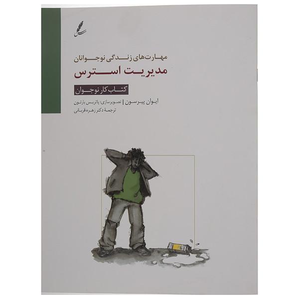 کتاب کتاب کار نوجوان مدیریت استرس اثر ایوان پیرسون