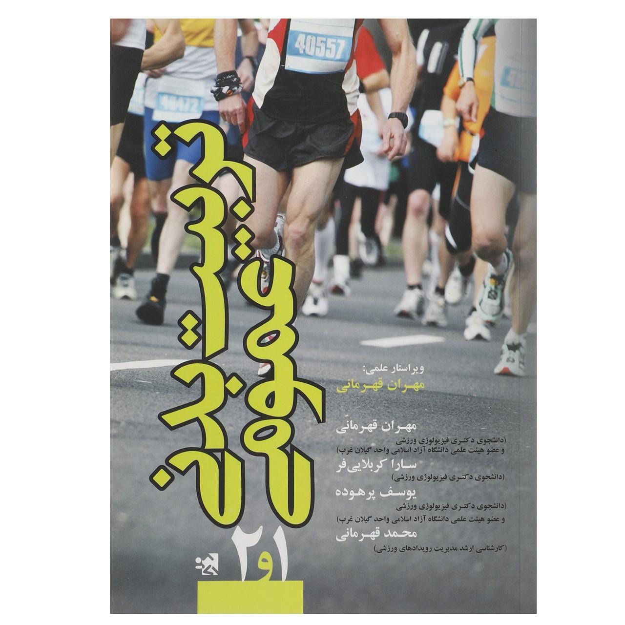 کتاب تربیت بدنی عمومی 1 و 2 اثر مهران قهرمانی