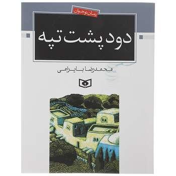 کتاب دود پشت تپه اثر محمدرضا بایرامی