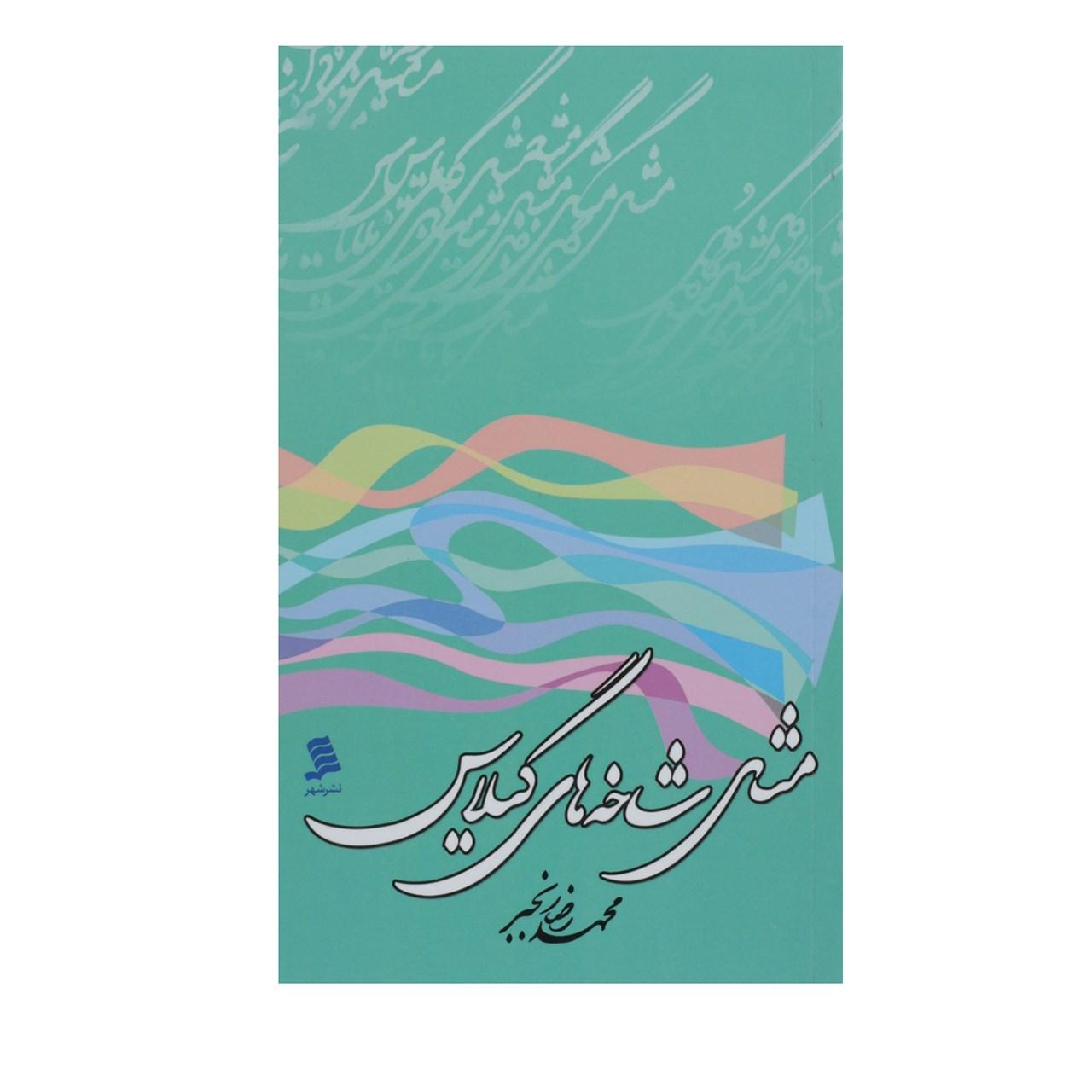 کتاب مثل شاخه های گیلاس اثر محمدرضا رنجبر