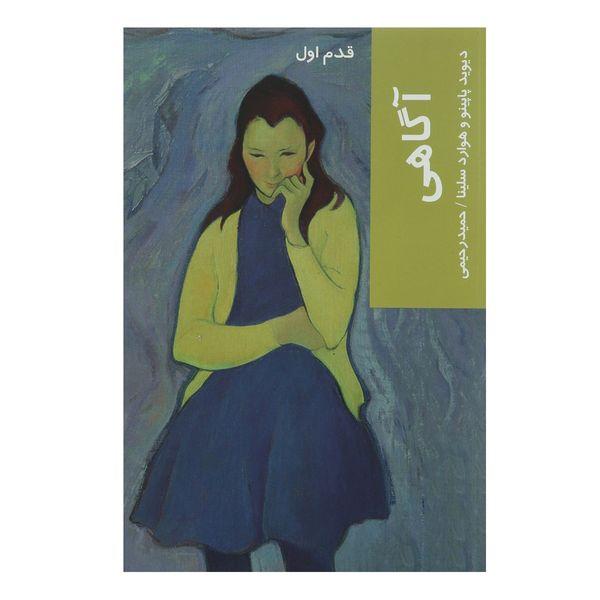 کتاب قدم اول آگاهی اثر دیوید پاپینو