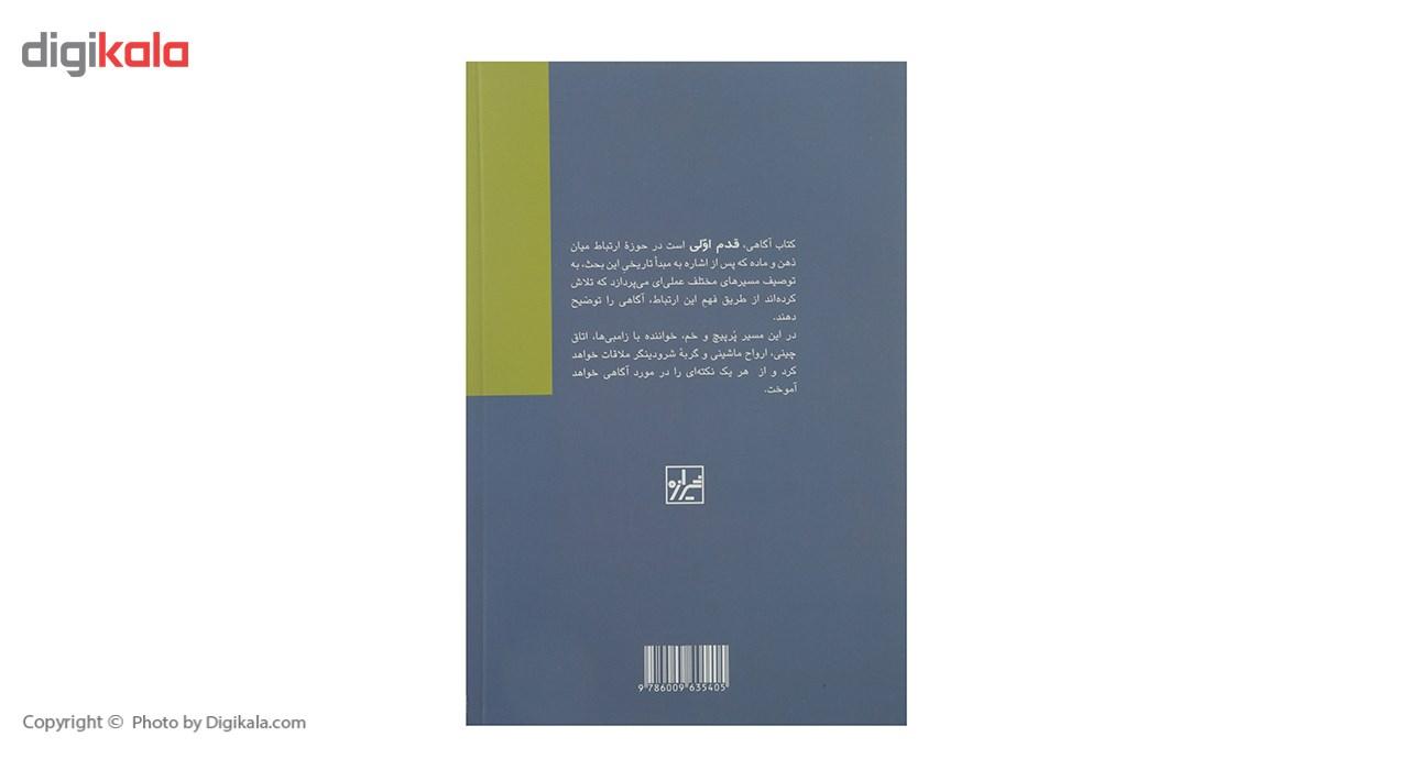 کتاب قدم اول آگاهی اثر دیوید پاپینو main 1 2