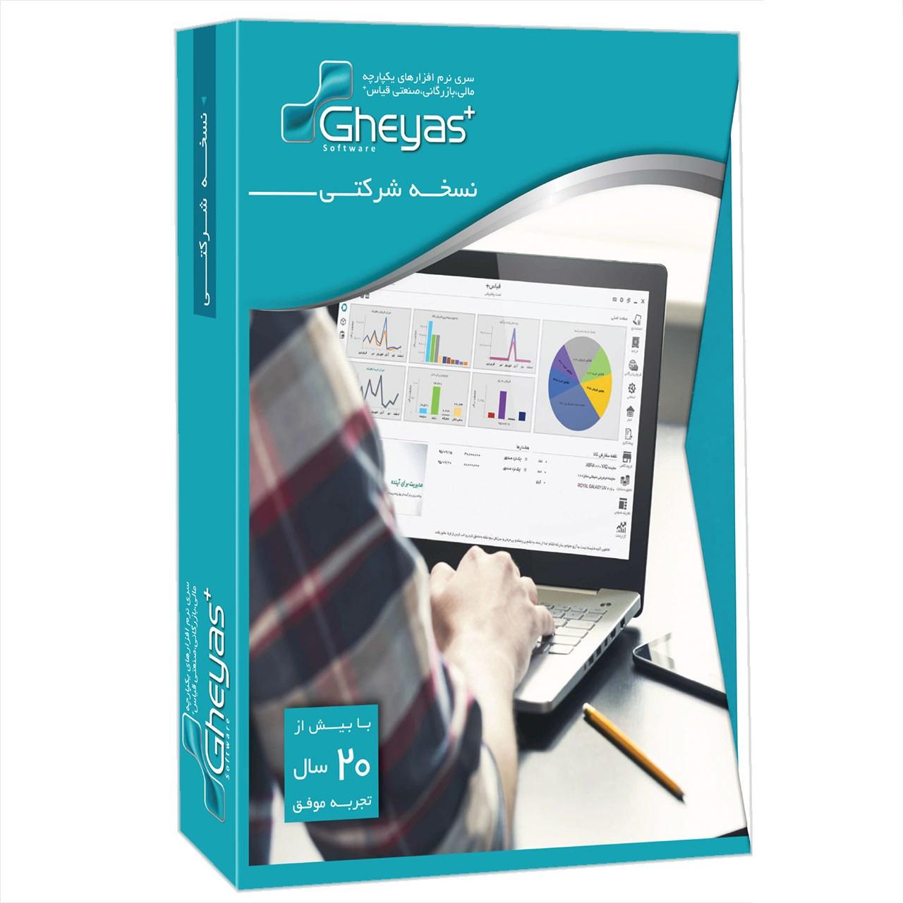 نرم افزار حسابداری شرکتی قیاس پلاس نسخه خدماتی