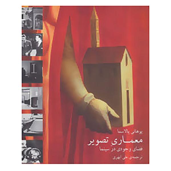 کتاب معماری تصویر اثر یوهانی پالاسما