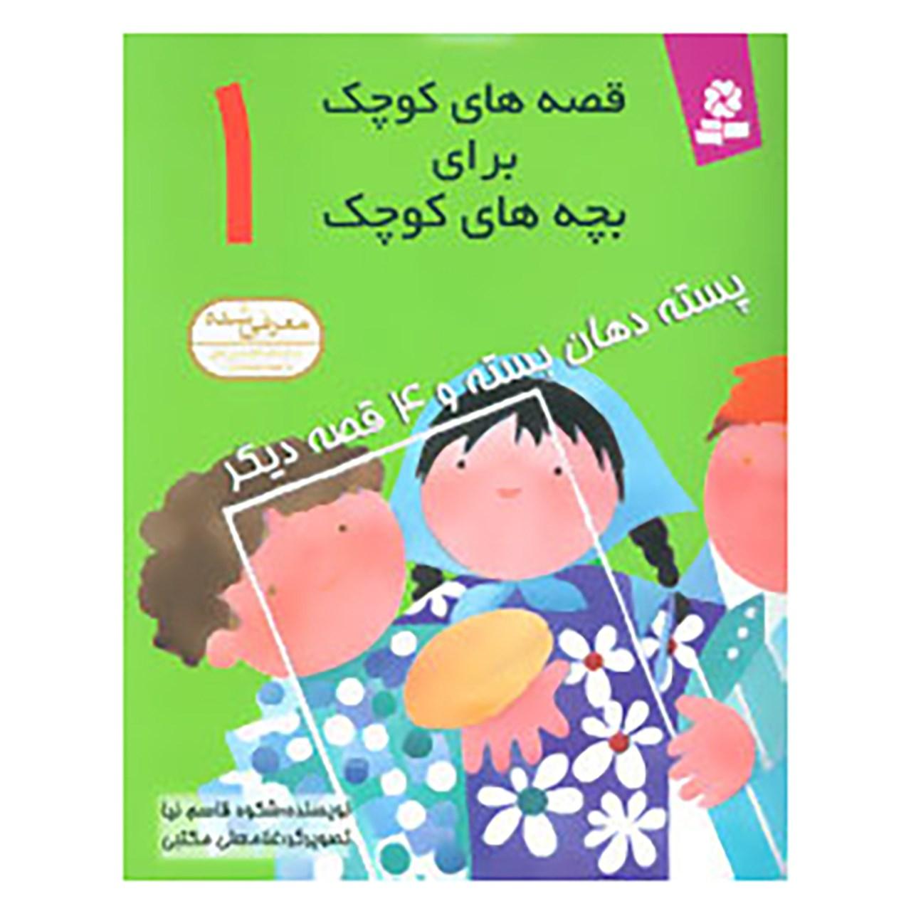 کتاب قصه های کوچک برای بچه های کوچک 1 اثر شکوه قاسم نیا