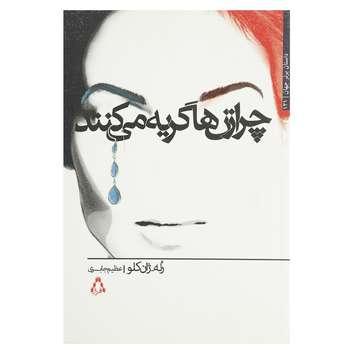 کتاب چرا زن ها گریه می کنند اثر رنه ژان کلو