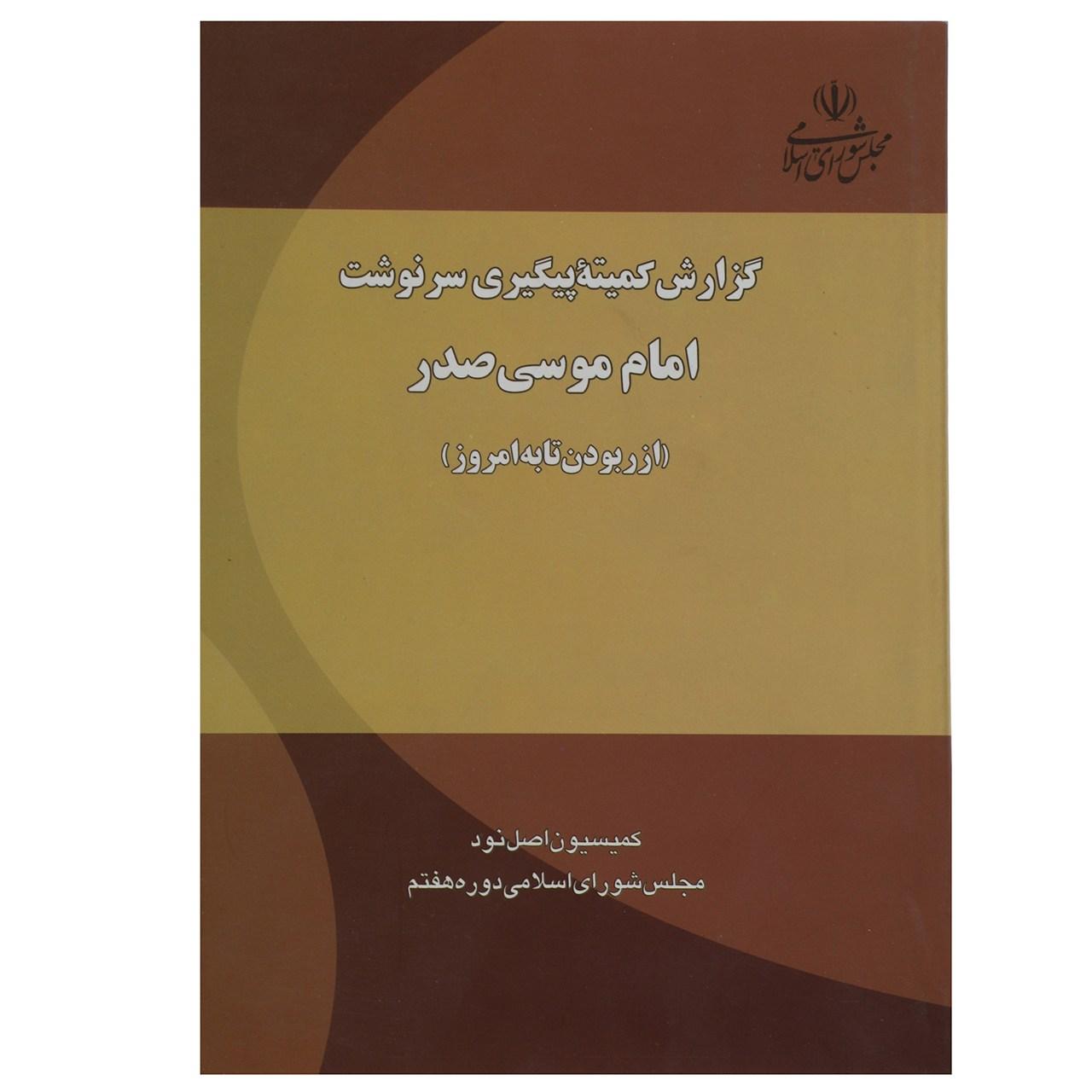 کتاب گزارش کمیته پیگیری سرنوشت امام موسی