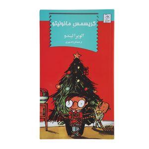 کتاب کریسمس مانولیتو اثر الویرا لیندو