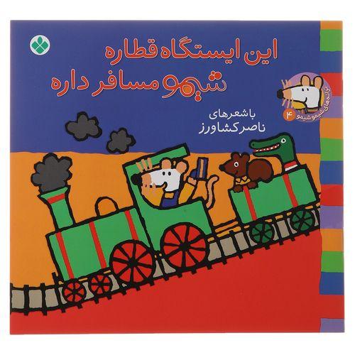 کتاب این ایستگاه قطاره اثر ناصر کشاورز