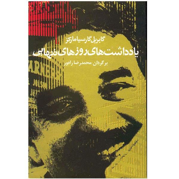 کتاب یادداشت های روزهای تنهایی اثر گابریل گارسیا مارکز