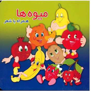 کتاب میوه ها همراه با شعر اثر آرزو باقری