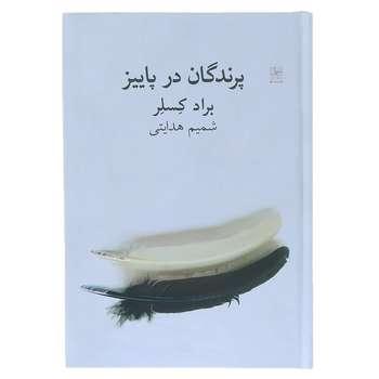 کتاب پرندگان در پاییز اثر براد کسلر