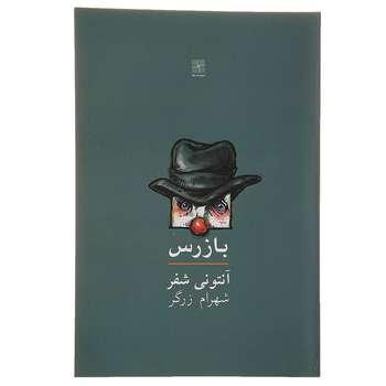 کتاب بازرس اثر آنتونی شفر