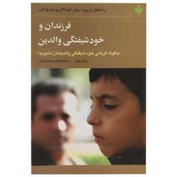 کتاب فرزندان و خودشیفتگی والدین اثر نینا براون