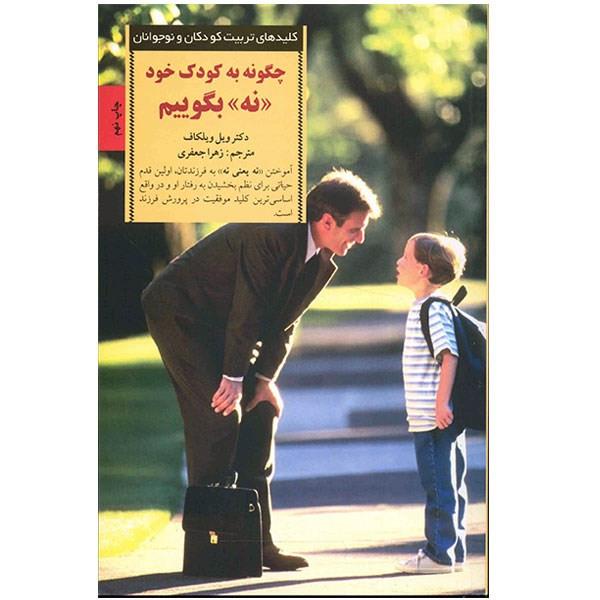 کتاب چگونه به کودک خود نه بگوییم