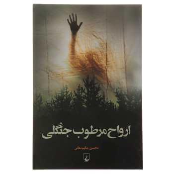 کتاب ارواح مرطوب جنگلی اثر محسن حکیم معانی