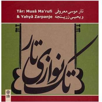آلبوم موسیقی تک نوازی تار - موسی معروفی، یحیی زرپنجه