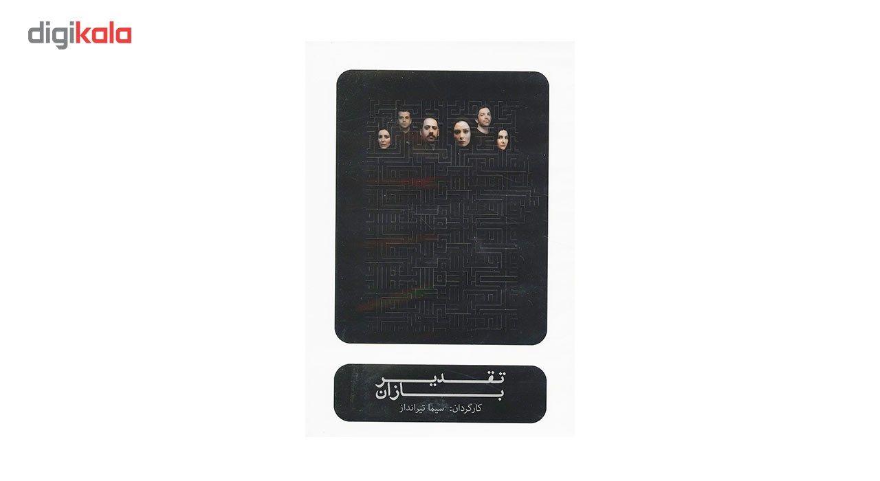 فیلم تئاتر تقدیر بازان اثر سیما تیرانداز  Taghdir Bazan Recorded Theatre by Sima-Tirandaz