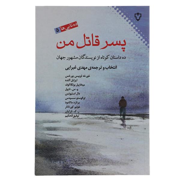 کتاب پسر قاتل من اثر خورخه لوییس بورخس