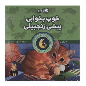 کتاب قصه های قبل از خواب خوب بخوابی پیشی اثر آدل گرس