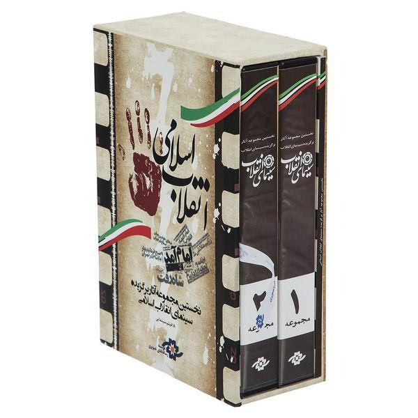 مجموعه فیلم آثار برگزیده سینمای انقلاب اسلامی
