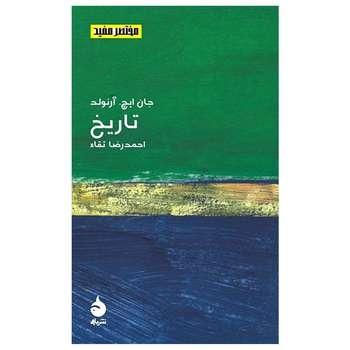 کتاب تاریخ اثر جان ایچ. آرنولد