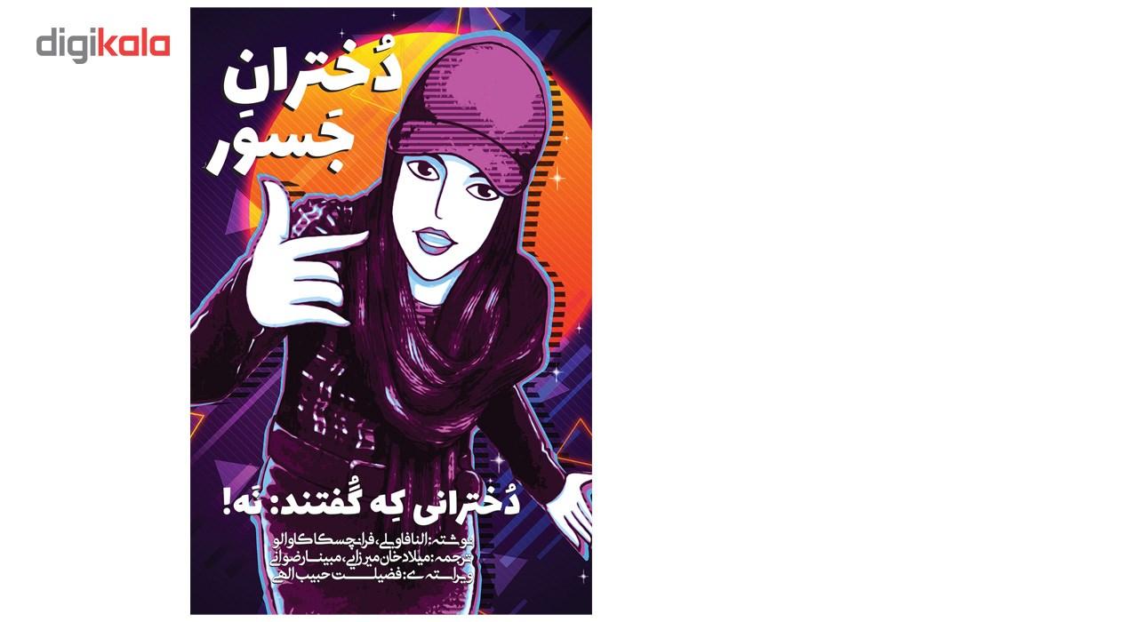 کتاب دختران جسور اثر النا فاویلی و فرانچسکو کاوالو از نشر شفاف