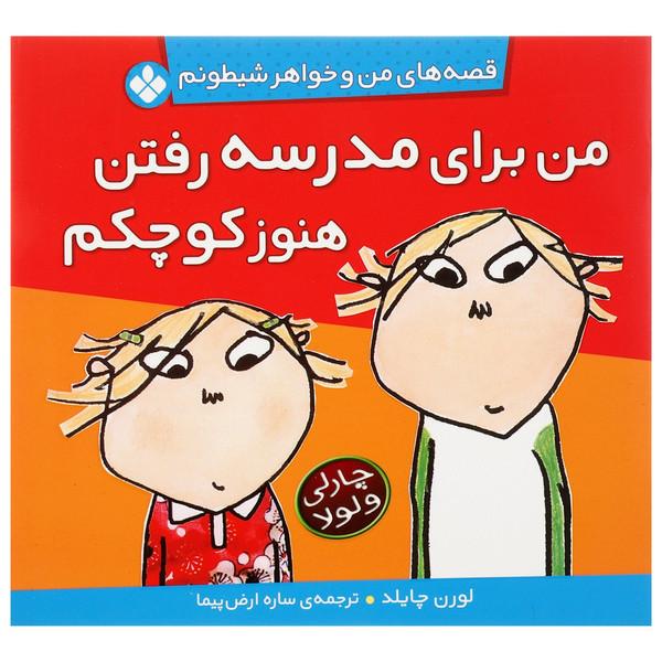 کتاب من برای مدرسه رفتن کوچکم اثر لورن چایلد