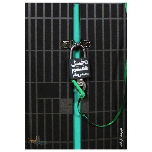 کتاب دخیل هفتم اثر محمد رودگر