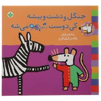 کتاب جنگل و دست و بیشه اثر ناصر کشاورز