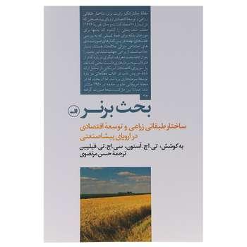 کتاب بحث برنر ساختار طبقاتی زراعی و توسعه اقتصادی اثر تی. اچ. آستون و...