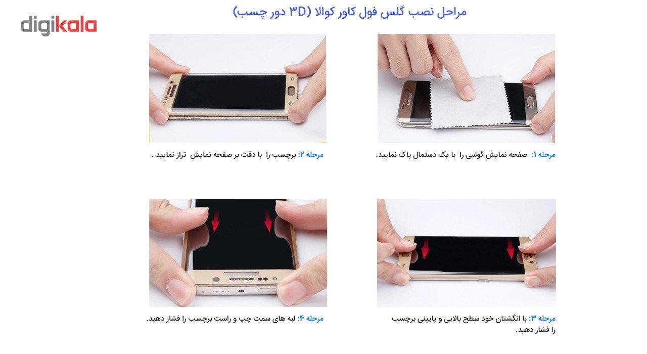 محافظ صفحه نمایش شیشه ای کوالا مدل Full Cover مناسب برای گوشی موبایل سامسونگ Galaxy J7 Pro main 1 8