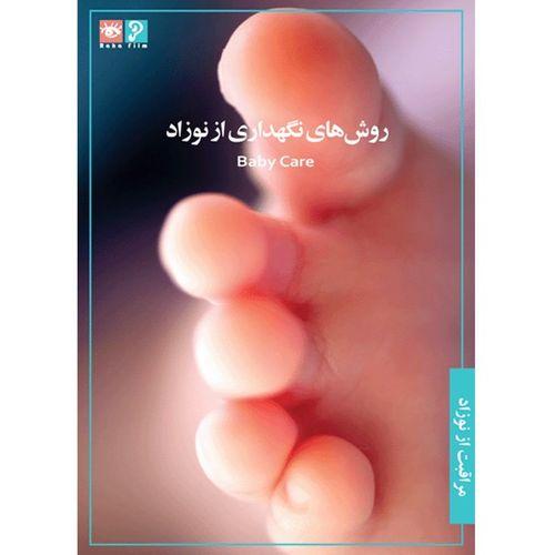 فیلم آموزش روش های نگهداری از نوزاد