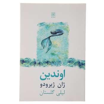 کتاب اوندین اثر ژان ژیرودو