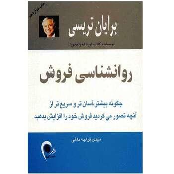 کتاب روانشناسی فروش اثر برایان تریسی