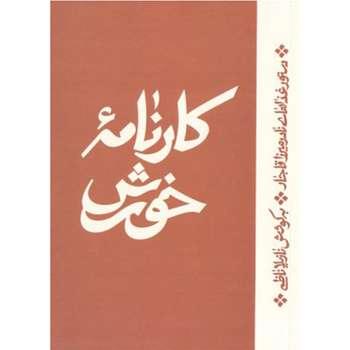 کتاب کارنامه خورش اثر نادر میرزا قاجار نشر اطراف