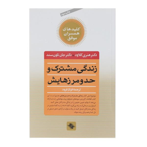 کتاب زندگی مشترک و حد و مرزهایش اثر هنری کلاود