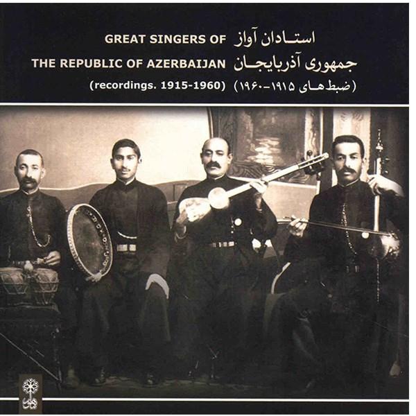 آلبوم موسیقی استادان آواز جمهوری آذربایجان