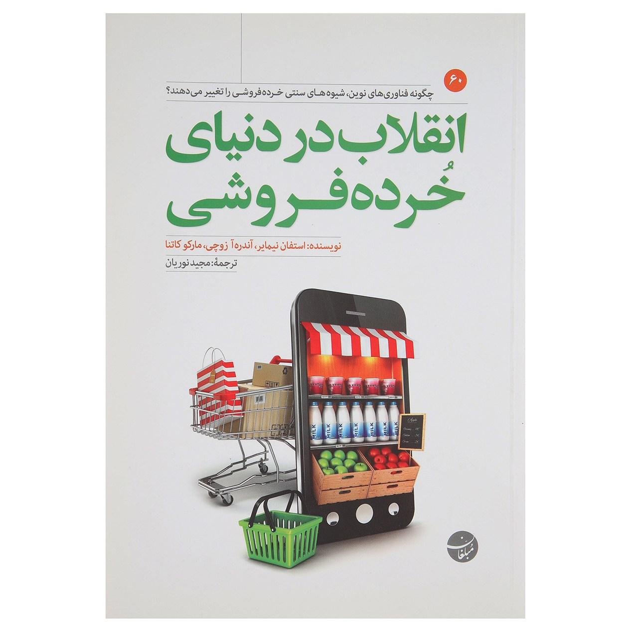 کتاب انقلاب در دنیای خرده فروشی اثر استفان نیمایر